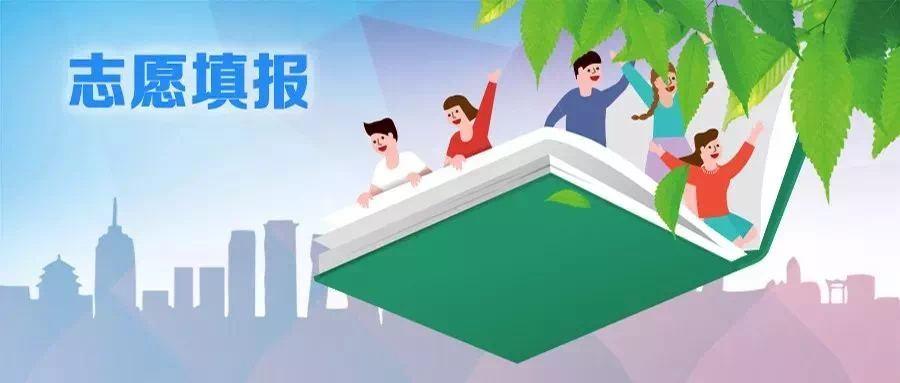 深圳市2020年成人高考志愿填报指南